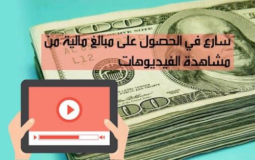 الربح من مشاهدة الفيديوهات على الانترنت 2019