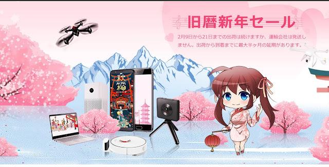 【GearBest】春節セールスタート!Mi Noteboook Pro最上位版は1099ドル!OnePlus 5Tは539ドルほか!