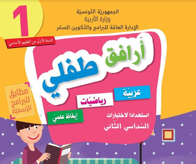 كتاب أرافق طفلي  السنة الأولى من التعليم الأساسي السداسي الثاني