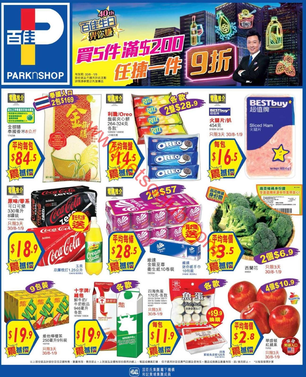 百佳超級市場最新優惠(30/8) ( Jetso Club 著數俱樂部 )