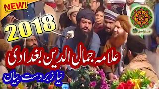 Jamal ud Din Baghdadi Ka Imaan Afroz Bayan   Latest Speech Must Watch It.