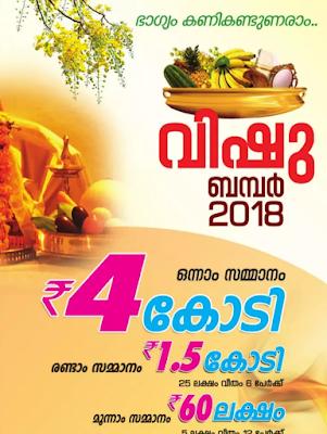 "Kerala Next Bumper; ""VISHU BUMPER - 2018 Results"" Prize Structure ""BR-61"", vishu bumper 2018 price structure, vishu bumper 2018 prize, vishu bumper 2018 prize structure, vishu bumper 2018 result date, vishu bumper 2018 today result, vishu bumper 2018 winner, vishu bumper br61, vishu bumper draw date 23-05-2018,Kerala Bumper; ""VISHU BUMPER - 2018 Results"" Prize Structure BR-61 Kerala Lottery Results"