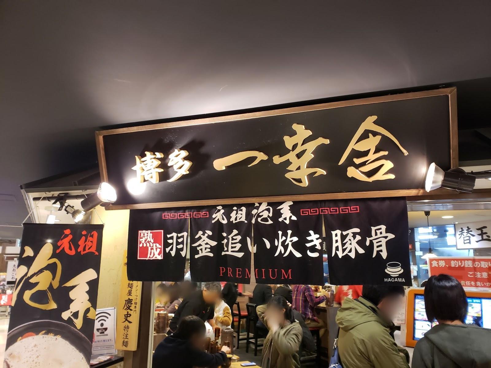 博多 一幸舎(博多デイトス店)店