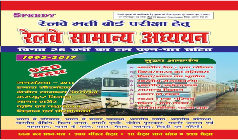 Railway Paper Pdf