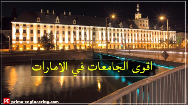 اقوى الجامعات في الامارات | تعرف علي كليات وجامعات الإمارات في كل امارة