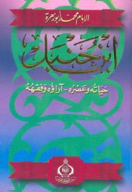 تحميل كتاب ابن حنبل حياته وعصره آراؤه وفقهه - محمد أبو زهرة