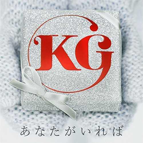 [MUSIC] KG – あなたがいれば (2015.02.18/MP3/RAR)