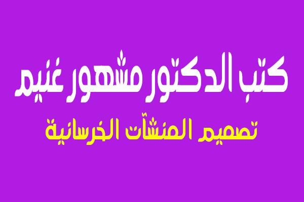 كتب الدكتور مشهور غنيم لتصميم المنشآت الخرسانة للتحميل | 3 أجزاء