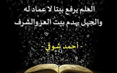 اقتباسات واقوال احمد شوقي