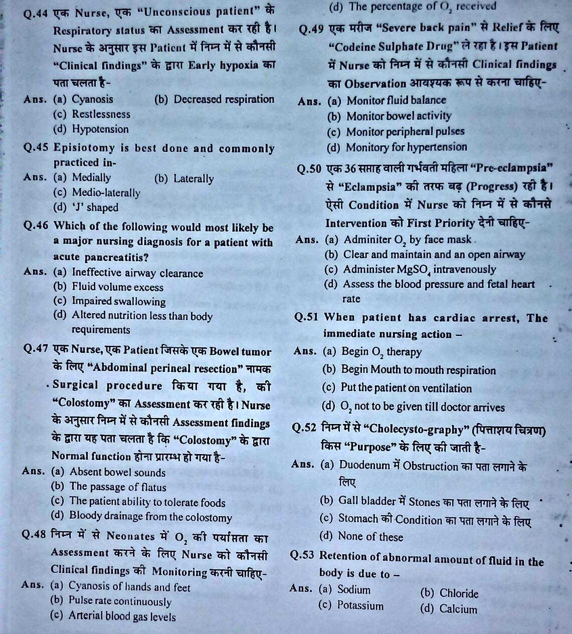 esic delhi staff nurse exam question papers esic delhi staff nurse grade ii questions papers
