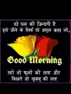 Hd Good Morning Images In Hindi For Whatsapp And Facebook