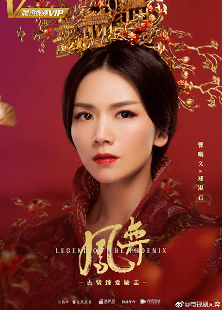 Legend of the Phoenix Cao Xiwen