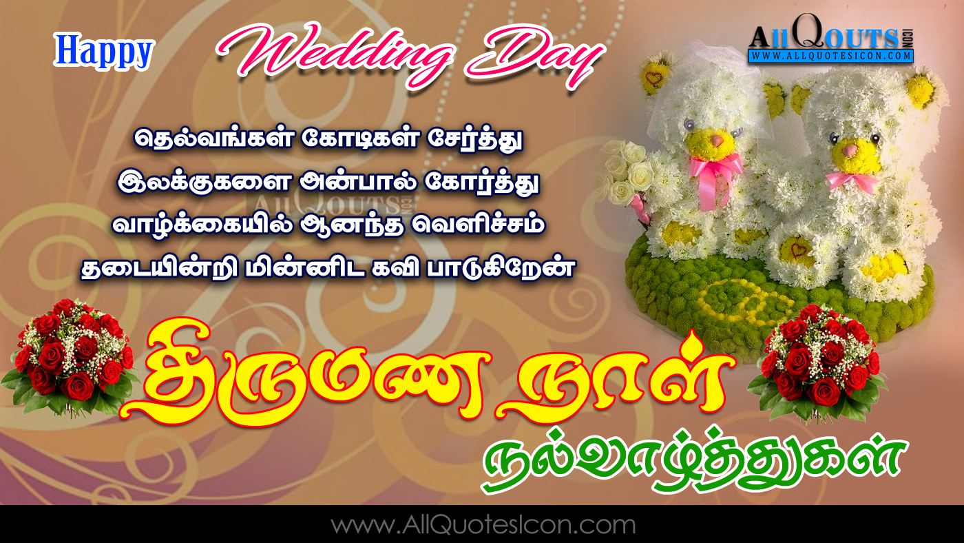 Happy Wedding Day Anniversary Wishes Tamil Kavithaigal Wallpapers