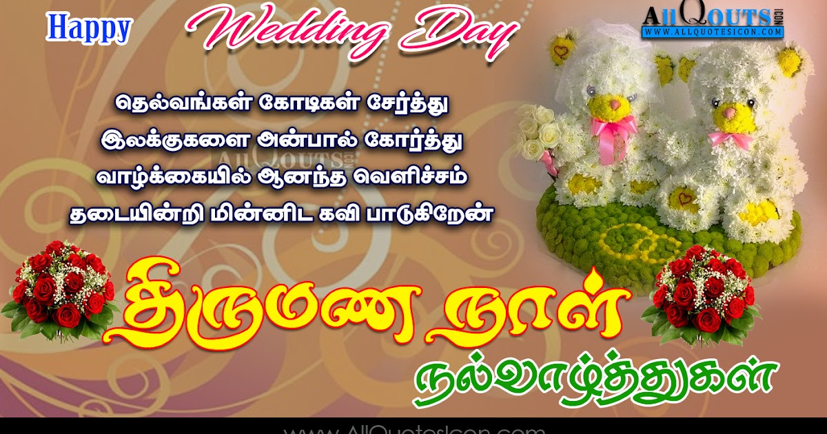 Image Result For Happy Married Life Wishes Email