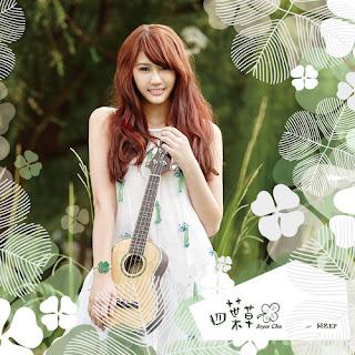 Joyce Chu 四葉草 - I Miss U 好想你 ( Hao Xiang Ni ) Lyric with Pinyin