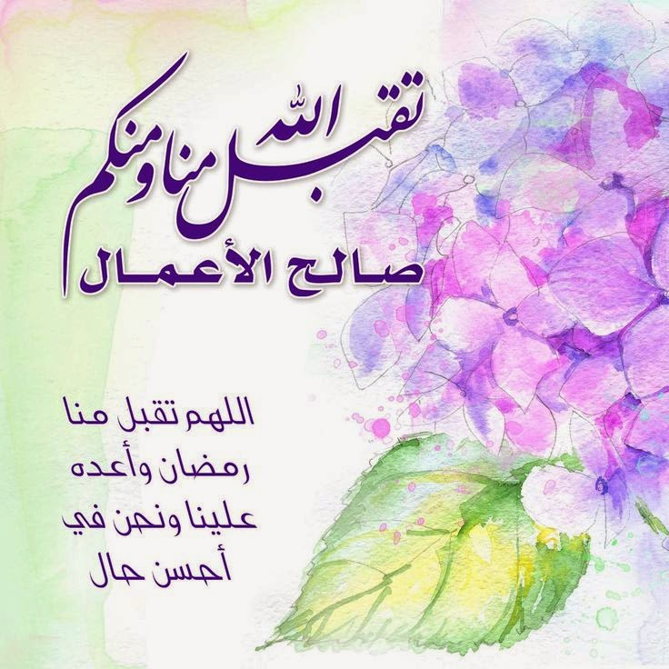 Wallpaper Dan Kata Kata Sms Hari Raya Idul Fitri 2014
