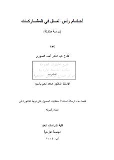 تحميل كتاب أحكام رأس المال في المشاركات PDF