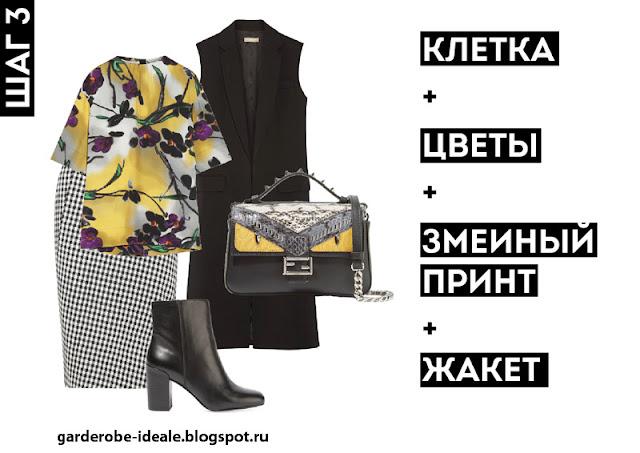 Юбка в черно-белую клетку с топом в цветок с сумкой с змеиным принтом