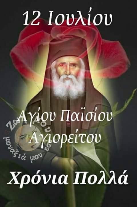 Η Εκκλησία μας Τιμά την μνήμη του Άγιο Παΐσιου Χρόνια Πολλά !!!