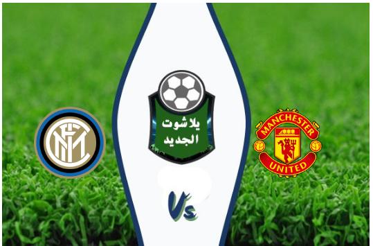 نتيجة مباراة مانشستر يونايتد وانتر ميلان اليوم 20-07-2019 الكأس الدولية للأبطال
