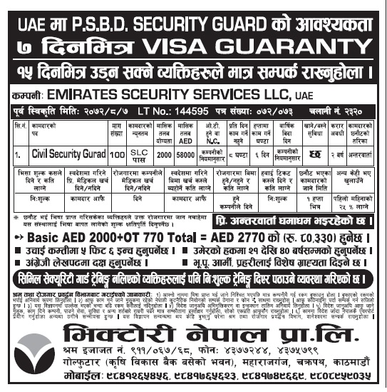 Jobs in UAE in PSBD Security Guard, Salary Rs 58,000 | New