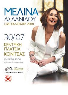 Η Μελίνα Ασλανίδου Στην Κόνιτσα Τη Δευτέρα 30 Ιουλίου!