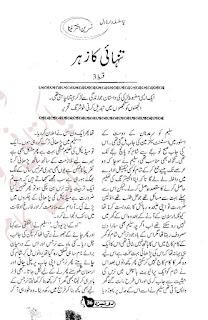Tanhai ka zehar by Nasreen Akhtar Naina Episode 3 Online Reading