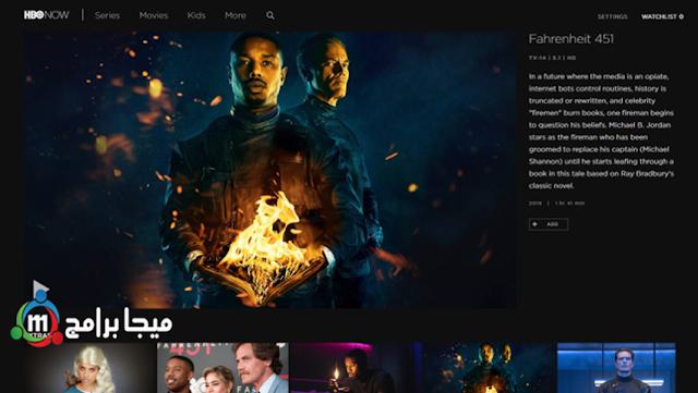 تحميل برنامج HBO NOW للكمبيوتر واللابتوب