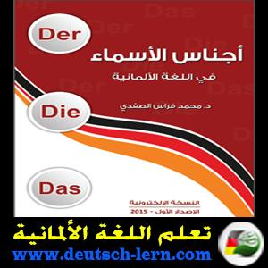 تحميل كتاب أجناس الأسماء في اللغة الألمانية  Noun Gender in German