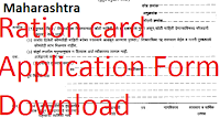 Maharashtra_Ration_card-Application_Form