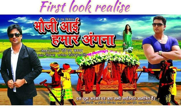 Release date of Bhauji Aai Hamaar Angna Satr cast Viraj Bhatt, Anjana Singh, Anara Gupta, Vikrant wiki, Poster, Photos, release date, News, Videos List