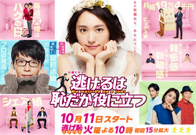 Download Dorama Jepang Nigeru wa Haji da ga Yaku ni Tatsu Batch Subtitle Indonesia
