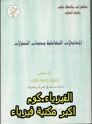 كتاب في المعادلات التكاملية وحساب التحولات pdf