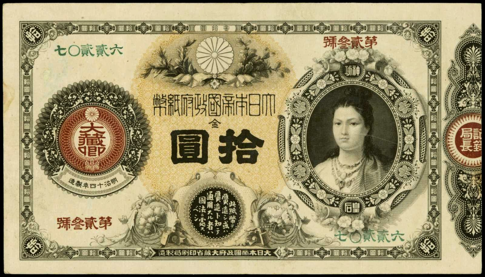 Japan Banknotes paper money 10 Yen Empress Jingu, Great Imperial Japanese Government Note