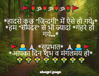 AAnshu na hote to -Message hindi me