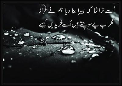 Faraz Poetry | Love Shayari | 2 Lines Poetry | Love Poetry | poetry images | Urdu Poetry World,Dard Bhari Shayari In Hindi,sms poetry,Urdu sms Poetry,Romantic Poetry In Urdu For Husband