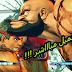 برابط جديد تحميل لعبة Super Street Fighter IV مضغوطة برابط مباشر