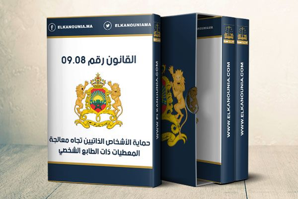 القانون رقم 09.08