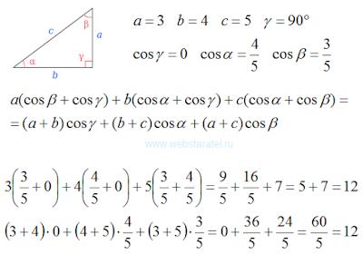 Прямоугольный треугольник. Теорема косинусов для периметра. Пифагорова тройка. Математика для блондинок.