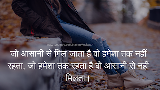 Quotes Images in Hindi on life