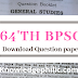 64th BPSC Bihar Public service commission Prelims 2018 Question paper - Answer Key PDF Download in Hindi & English