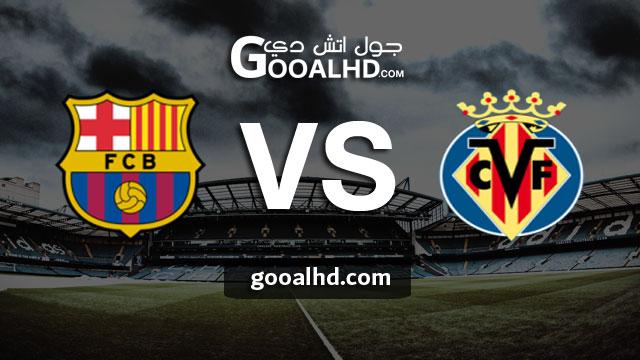 مشاهدة مباراة فياريال وبرشلونة بث مباشر اليوم اونلاين 02-04-2019 في الدوري الاسباني
