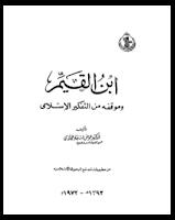 كتب كتاب مكتبة إلكترونية books book pdf free download ابن القيم