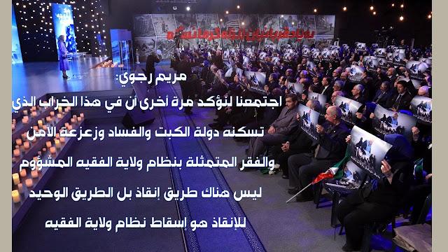 مریم رجوی - نتضامن مع المواطنين المنكوبين بالزلزال غربي إيران