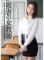 (Re-upload) RBD-611 被虐の女教師 かすみりさ
