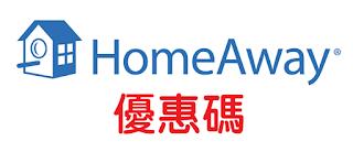 HomeAway/優惠碼/折價券/折扣碼/coupon