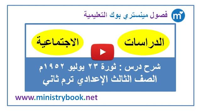 شرح درس ثورة 23 يوليو 1952 - دراسات اجتماعية - الصف الثالث الإعدادي - 2019-2020-2021-2022-2023-2024