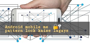 Android Mobile Me Pattern Password Loack Kaise Lagaye