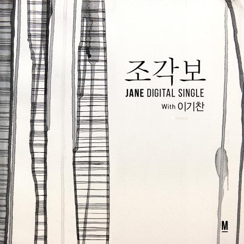 [Single] JANE – 조각보