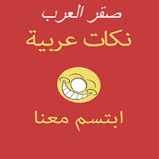 نكت عربية, نكت عراقية روعة